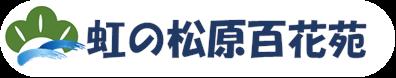 虹の松原 百花苑 佐賀県唐津市の海の見える老人ホーム